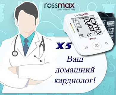 Тонометр Rossmax X5