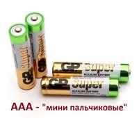 Батарейки GP Super Alkaline ААA, 24A-S2, минипальчиковые для тонометров